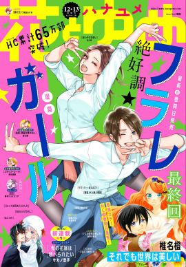 Namaikizakari Manga Online Chapters English In High Quality